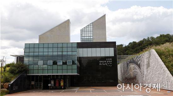 보성군 태백산맥문학관
