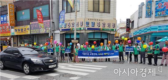 영암군 새마을회, 교통 안전 캠페인 전개