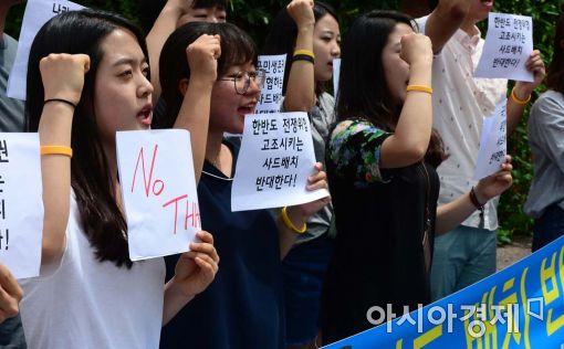 [포토]'사드 배치 반대한다'