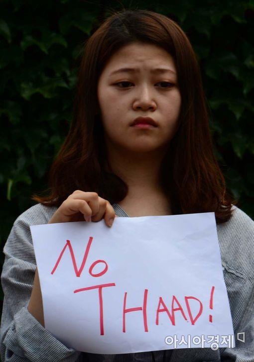 [포토]'NO THAAD'