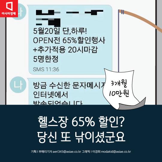[카드뉴스]헬스장 '뻥 할인'공세, 어떻게 생각하세요