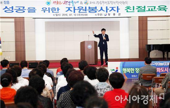 장흥군(군수 김성)은 13일 오후 장흥군민회관에서 제9회 정남진 장흥 물축제 및 장흥국제통합의학박람회 성공을 자원봉사자 친절 교육 행사를 가졌다.