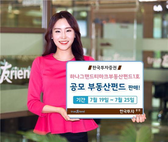 한국투자증권, 연 5.5% 배당 '공모 부동산펀드' 판매