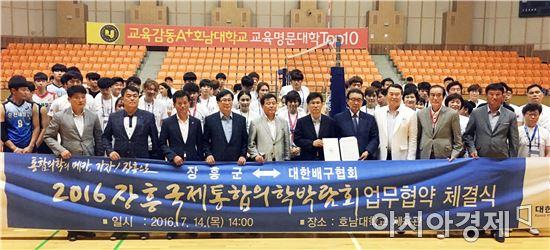 장흥군-대한배구협회 장흥국제통합의학박람회 업무협약
