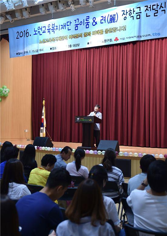 김성환 노원구청장이 15일 오후 6시 노원구청 대강당에서 열린 청년 취업준비 지원을 위한 장학금 전달식에서 취업 준비중인 청년들에게 취업 성공을 응원했다.