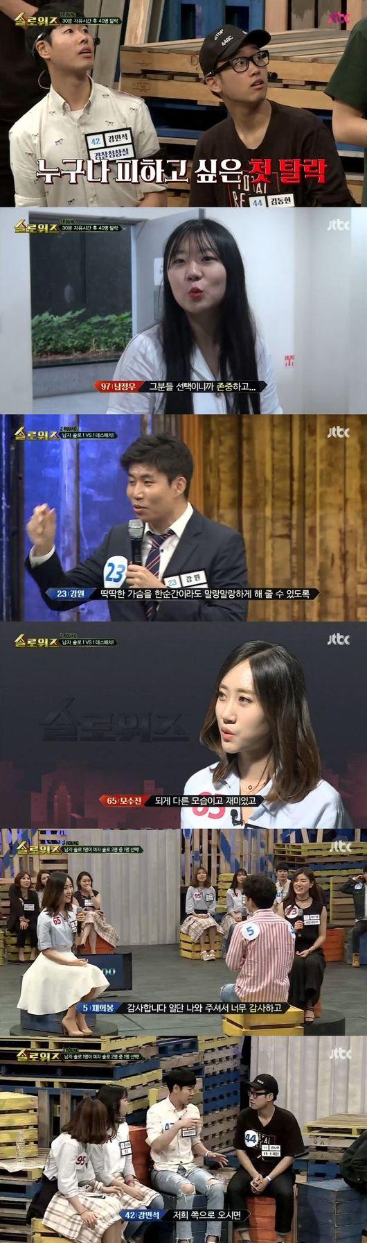 솔로워즈. 사진=JTBC '솔로워즈' 방송 캡쳐