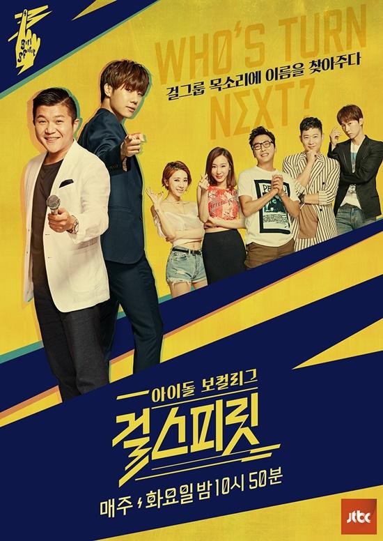 걸스피릿. 사진=JTBC '걸스피릿' 포스터
