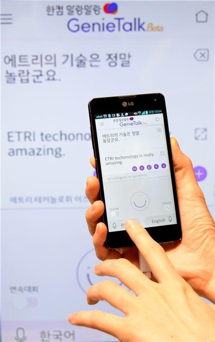 ETRI와 한컴인터프리가 공동 개발한 5개국어 자동 통역 앱 '한컴 말랑말랑 지니톡'(사진=ETRI)