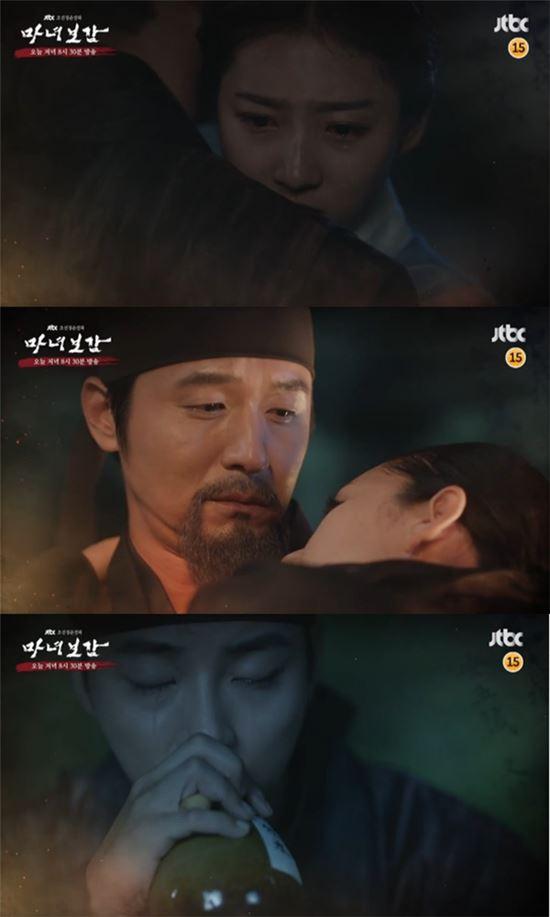 마녀보감 마지막회. 사진=JTBC '마녀보감' 방송 캡쳐
