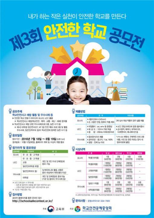 """""""학교 안전사고 예방""""…포스터·UCC 공모전"""