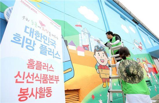 홈플러스 임직원, 농촌 상생 사회공헌 프로그램 전개