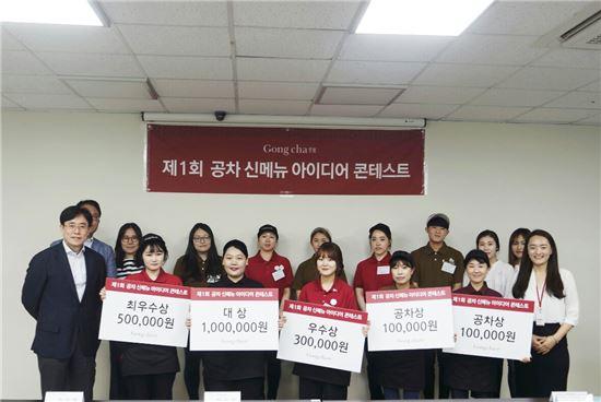 공차, 제1회 신메뉴 아이디어 콘테스트 시상식 개최