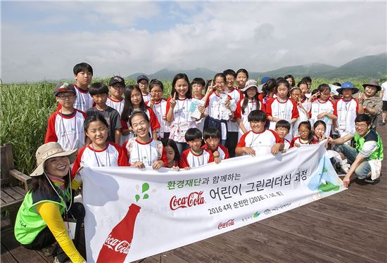 코카-콜라, 환경 보호 실천하는 '어린이 그린리더십 4차 과정' 성료