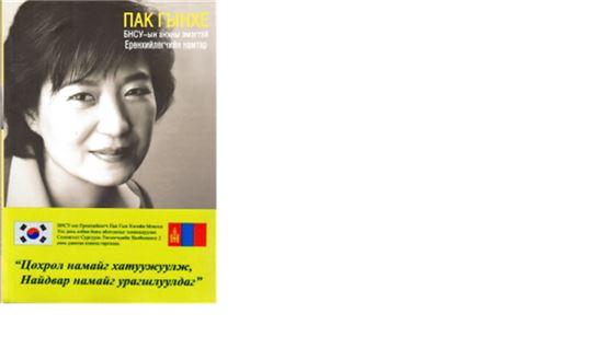 박대통령 자서전 몽골판 표지