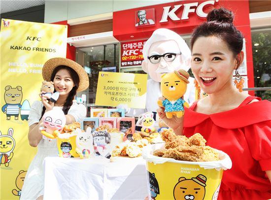 KFC, 여름 휴가철 맞이 한정판 '카카오프렌즈 시리즈' 출시
