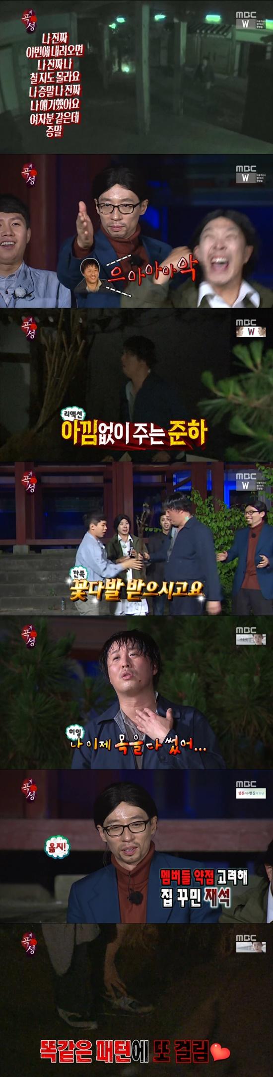 무한도전 귀곡성. 사진=MBC '무한도전' 방송 캡쳐