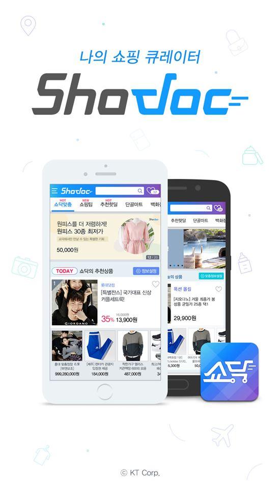 KT 쇼핑 큐레이터 앱 '쇼닥', 아이폰 버전 출시