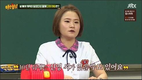김신영. 사진=JTBC '아는형님' 방송 캡쳐