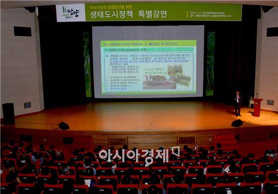 15일 담양문화회관에서 공직자 600여명이 참석한 가운데 광주대학교 김병완 교수와 최형식 군수가 '지속가능발전을 위한 생태도시 정책'을 주제로 특별강연을 진행했다.
