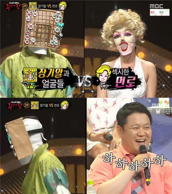 복면가왕 장기알과 얼굴들 섹시한 먼로. 사진=MBC '복면가왕' 방송 캡쳐