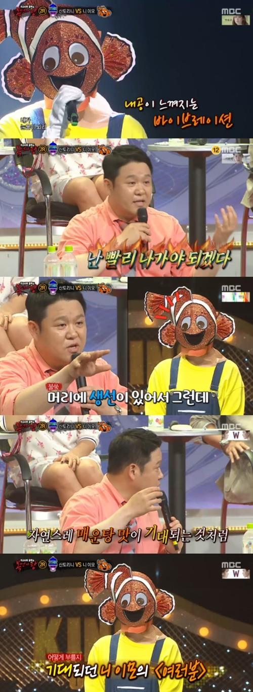 복면가왕 니 이모를 찾아서. 사진=MBC '복면가왕' 방송 캡쳐