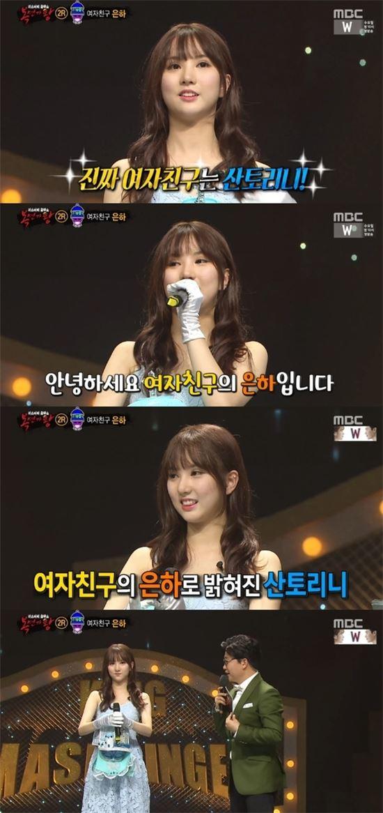 복면가왕 여자친구 은하. 사진=MBC '복면가왕' 방송 캡쳐