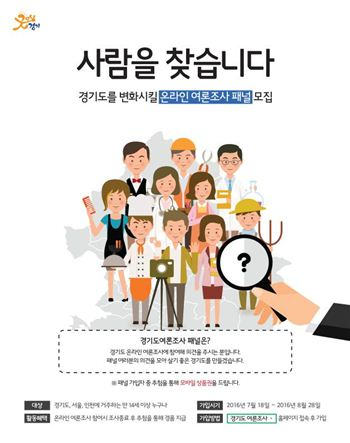 경기도 온라인 여론조사 패널 모집 포스터