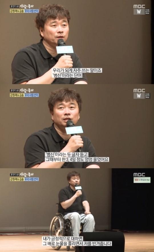 '사람이 좋다' 강원래 / 사진=MBC 방송화면 캡처