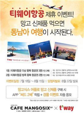 망고식스, 신메뉴 구매시 '동남아 왕복항공권' 경품 증정