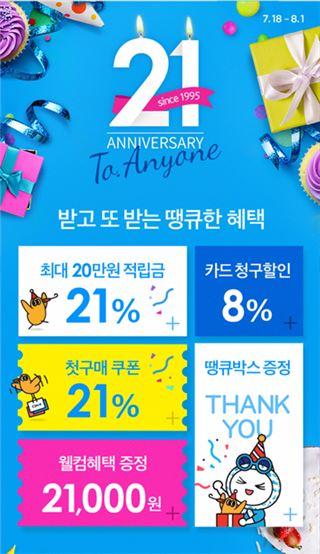 CJ오쇼핑, 창립 21주년 맞아 최대 21% 할인 행사