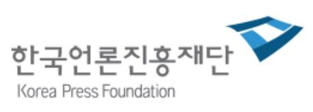 후원=한국언론진흥재단
