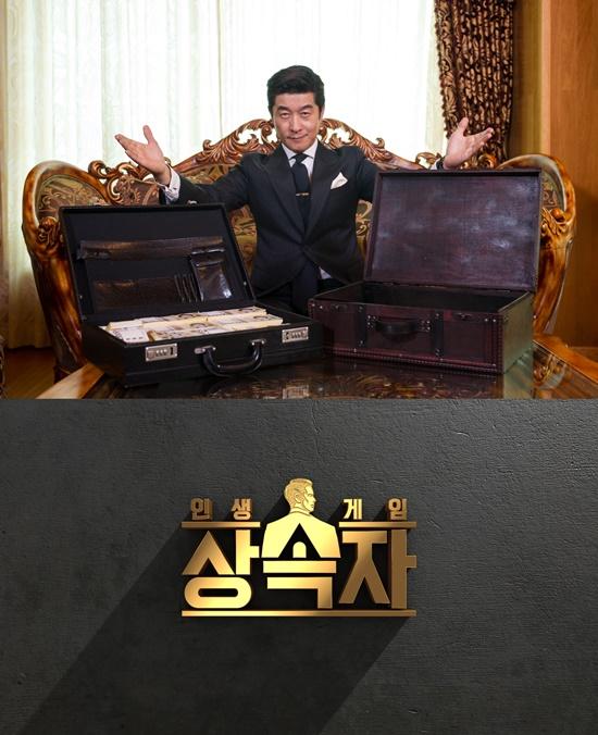 SBS 예능 프로그램 '인생게임.  사진=SBS 홈페이지