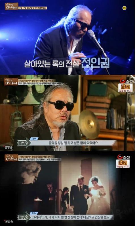 '마이웨이' 전인권 / 사진=TV조선 방송화면캡처