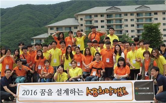 지난달 말 2박3일간의 일정으로 강원 원주에서 개최된 'KB희망캠프'의 참가자들이 기념촬영하고 있다. 사진=KB금융