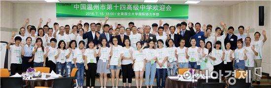 중국 온주시 제14고급중학교 한·중국제반 학생들이 지난 15일 전남 대학교 G&R허브에서 열린 '여름캠프' 환영회에서 기념촬영을 하고 있다.