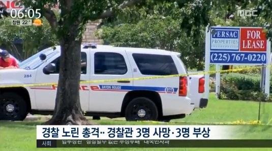 美 루이지애나 경찰관 피격사건 / 사진=MBC뉴스화면 캡처