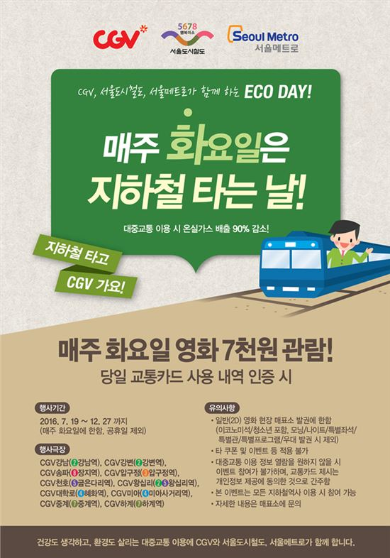 대중교통이용 활성화 캠페인 포스터(제공=서울시)