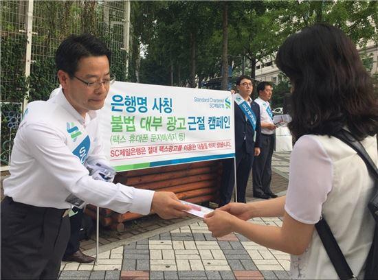 18일 SC제일은행 직원이 '은행명 사칭 불법 대부 광고 근절' 거리 캠페인을 실시하고 있다. (사진 : SC제일은행)