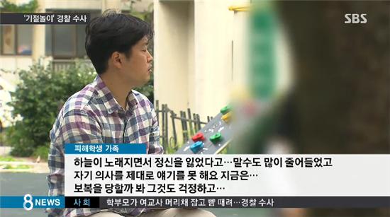 사진=SBS 뉴스 방송화면 캡처