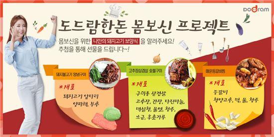 도드람, 홍진영과 함께 하는 '전국민 몸보신 프로젝트' 진행