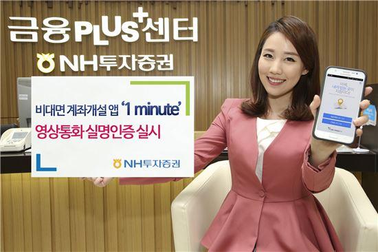 NH투자증권, 영상통화 계좌 개설 서비스 실시