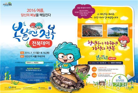 완도군, '복날맞이 전복·해조류 국회직판행사'개최