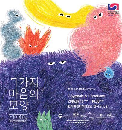 현대百, 우리 그림 원화전시 '7가지 마음의 모양' 개최