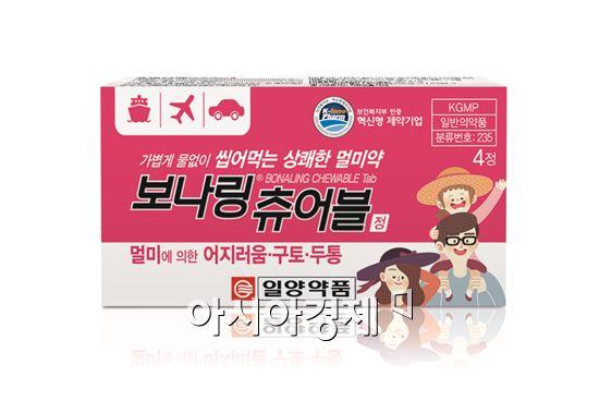 일양약품, 멀미약 '보나링 츄어블정' 출시