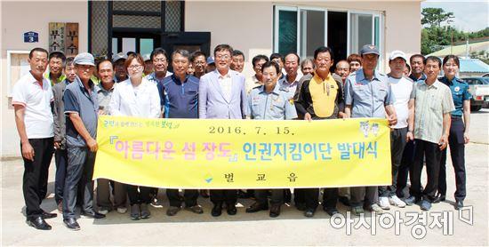 보성군 벌교읍,'아름다운 섬 장도'인권지킴이단 발대식