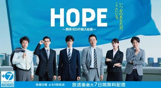 사진= tvN'미생'의 일본판 'HOPE~ 기대 제로의 신입사원' 포스터