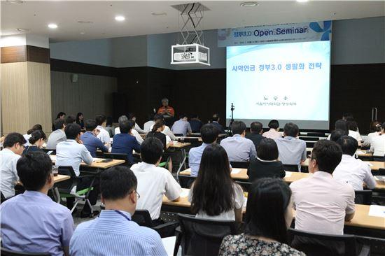 사학연금, 정부3.0 오픈 세미나 개최