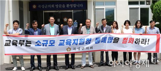"""곡성군의회,""""소규모 교육지원청 통폐합 반대""""결의"""