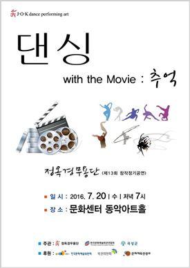 곡성군,'문화가 있는 날'공연 개최