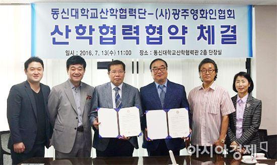 동신대 산학협력단-(사)광주영화인협회 산학협력협약 체결